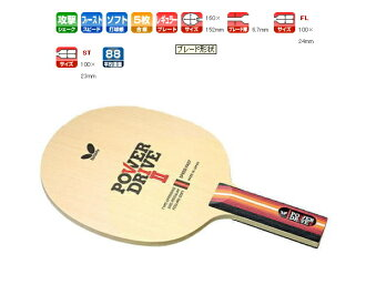Power drive 2 ST Butterfly table tennis racket attack for 36254 table tennis equipment * 270301