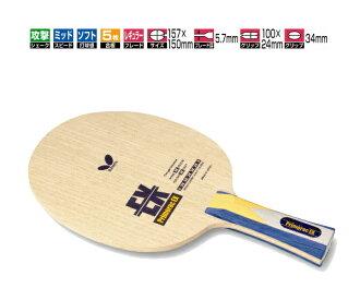 36411 プリモラッツ, EX-FL butterfly table tennis racket offensive table tennis articles ※270301
