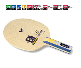 Primoratz EX-ST Butterfly table tennis racket attack for 36414 table tennis equipment * 270301