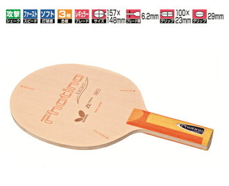 供fotinoraito ST蝴蝶乒乓球球拍攻击使用的36484乒乓球用品 ※270301