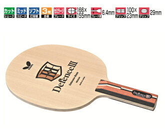 36494 table tennis articles for the defense 3ST butterfly table tennis racket cut ※270301