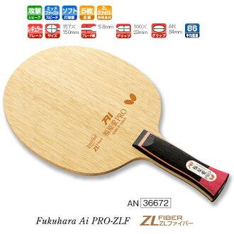福原愛 PRO ZLF 蝴蝶乒乓球球拍開始攻擊 36672 乒乓球裝備