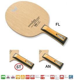 【あす楽】バタフライ インナーフォース・レイヤー・ZLC ST(ストレート) 卓球ラケット シェークハンド 36684 BUTTERFLY