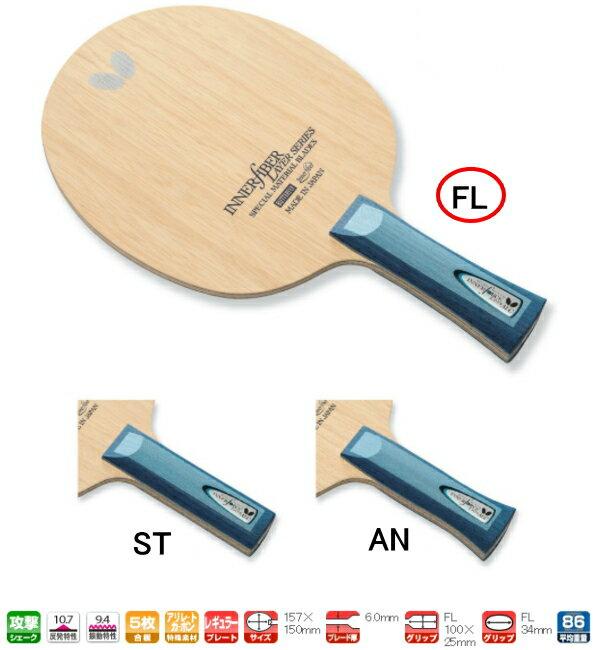 インナーフォース・レイヤー・ALC-FL バタフライ 卓球 ラケット 卓球ラケット 攻撃用シェーク 36701 卓球用品【送料無料】