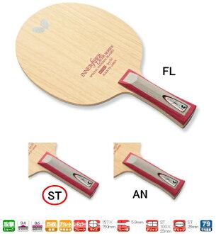 内部力量·层、AL-ST蝴蝶乒乓球球拍乒乓球球拍攻击事情摇动36714乒乓球用品 ※271121