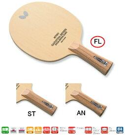 【あす楽】バタフライ ガレイディア・ZLC FL(フレア) 卓球ラケット シェークハンド 36721 BUTTERFLY