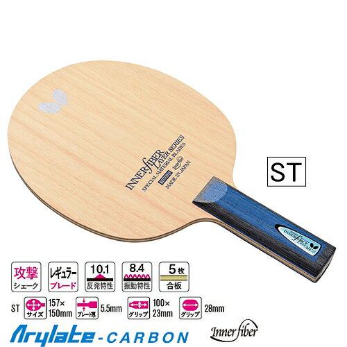 バタフライ BUTTERFLY 卓球ラケット インナーフォースレイヤー ALC.S ST(ストレート) 36864 攻撃用シェーク