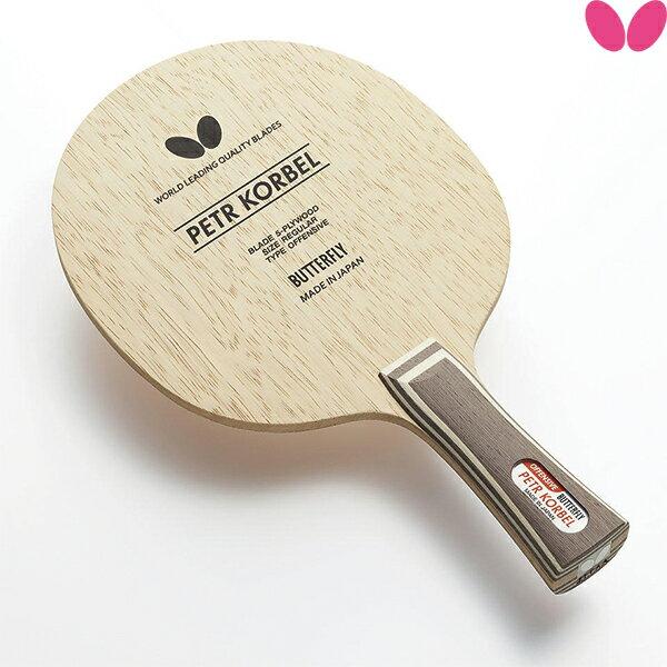 コルベルFL バタフライ 卓球ラケット 攻撃用 30271 【送料無料】 卓球用品