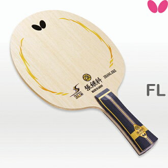 Zhang joint graduate (ツァンジーカー) SUPERZLCFL Butterfly table tennis racket attack for 36541 table tennis equipment