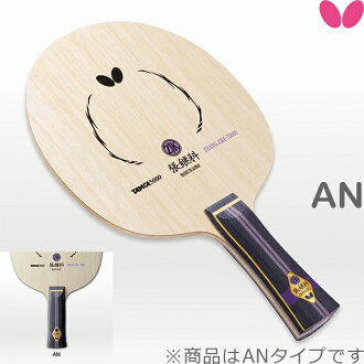 Zhang joint graduate (ツァンジーカー) T5000AN Butterfly table tennis racket attack for 36572 table tennis equipment
