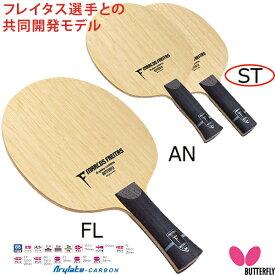 【あす楽】バタフライ フレイタスALC ST(ストレート) 卓球ラケット シェークハンド BUTTERFLY 36844