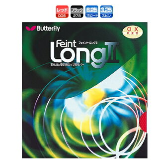 Feint long 2 OX Butterfly table tennis rubber round high piece 00200 table tennis accessories fs3gm