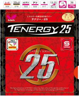 テナジー 25 Butterfly table tennis rubber energy integrated back soft 05810 table tennis equipment