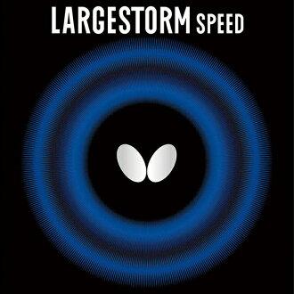 大风暴速度蝴蝶乒乓球橡胶能源综合大型表软 00400 乒乓球设备