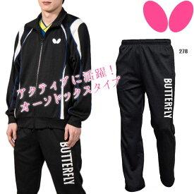 バタフライ XU・パンツ 51930 卓球ウエア ジャージ トレーニング