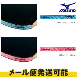 美津濃mizuno邊緣說酒吧(格子花紋型)83JYA501桌球球拍旁邊帶子桌球帶子