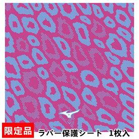 【限定品】ミズノ 保護シート 吸着シート 裏ソフトラバー用 卓球ラバー保護シート 83JYA980 mizuno