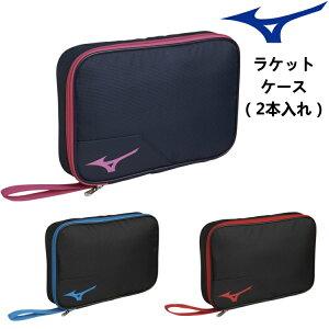 ミズノ mizuno 卓球 ラケットソフトケース(2本入れ) 卓球ラケットケース 83JD0010