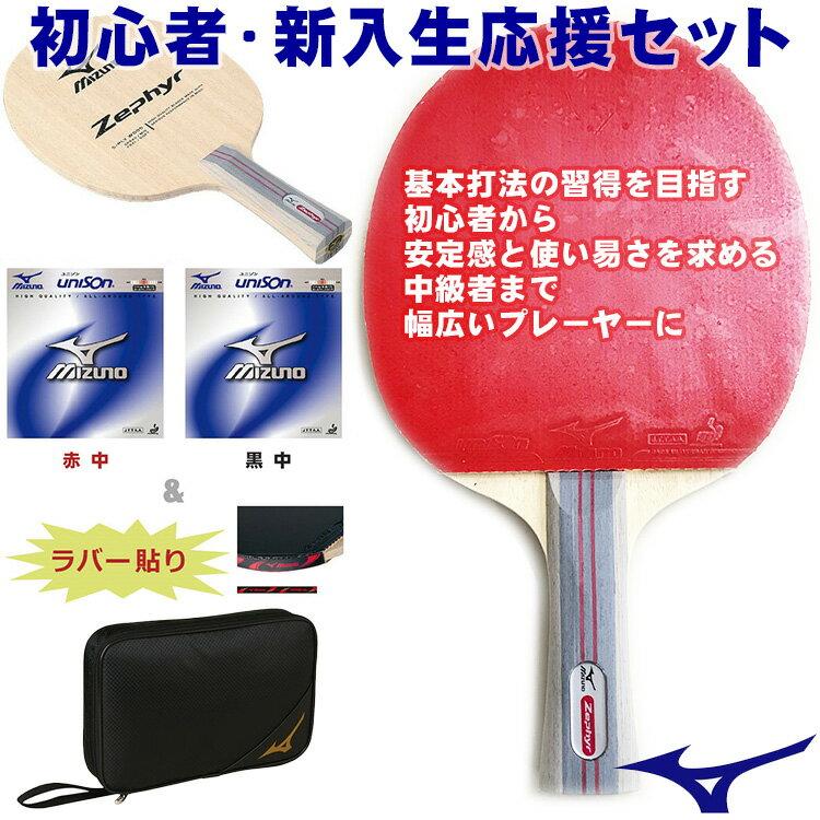 【あす楽】ミズノ mizuno 新入生応援セット 初心者・中級者 卓球 ラケット ケース付き