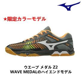 【限定カラー】ミズノ 卓球シューズ ウエーブメダル Z2 2E相当 81GA1910 mizuno