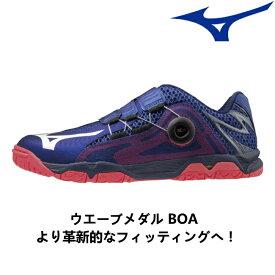 ミズノ MIZUNO 卓球シューズ ウエーブメダル BOA 2E相当 81GA2012