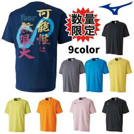 【数量限定品】ミズノ mizuno 限定Tシャツ 可能性は無限大 メンズ レディース 半袖 文字Tシャツ 部活Tシャツ 2019年春夏モデル 62JA9Z11