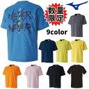 【数量限定品】ミズノ mizuno 限定Tシャツ 自分を信じろ メンズ レディース 文字Tシャツ 部活Tシャツ オールスポーツ …
