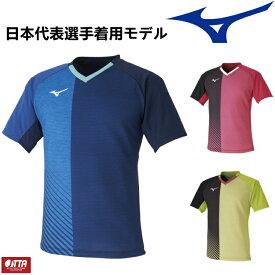 【予約/4月発売】ミズノ MIZUNO ゲームシャツ (ユニセックス) 卓球ユニフォーム メンズ レディース 82JA0011
