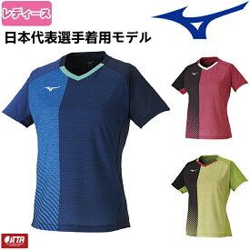 ミズノ MIZUNO ゲームシャツ (レディース) 卓球ユニフォーム 82JA0211