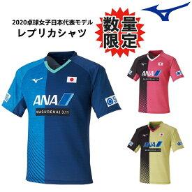 【限定品】ミズノ MIZUNO 卓球Tシャツ レプリカシャツ(2020卓球女子日本代表モデル) ユニセックス メンズ レディース 半袖 卓球ウェア 82JA0Z11
