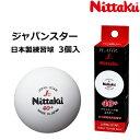 ニッタク(Nittaku) ジャパンスター 3個入り NB-1340 卓球ボール プラスチックボール 40mm+ 練習球