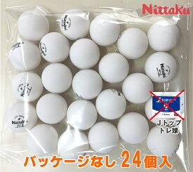 【数量限定/パッケージなし】ニッタク(Nittaku) 卓球ボール ジャパントップトレ球 2ダース(24個入り) NB-1367/5 練習球 卓球用品