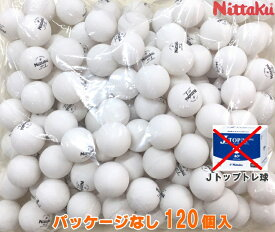 【数量限定/パッケージなし】ニッタク(Nittaku) 卓球ボール ジャパントップトレ球 10ダース(120個入り) NB-1368/5 練習球 卓球用品