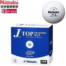 ニッタク Nittaku ジャパントップトレ球 50ダース(600個入り) NB-1368 卓球ボール プラスチックボール/プラボール 練習球 卓球マシン ロボット 卓球用品