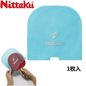 ニッタク Nittaku ラバー保護袋 卓球ラバー メンテナンス NL-9223