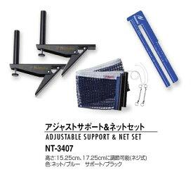アジャストサポート&ネットセット ニッタク メンテナンス NT-3407 卓球ネット