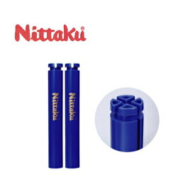 【あす楽】ニッタク Nittaku ラージフルキャップ 2個入 メンテナンス 卓球サポート ラージボール用 NT-3452