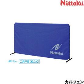【予約/5月上旬発送】ニッタク(Nittaku) カルフェン NT-3613 卓球 防球フェンス 卓球用品