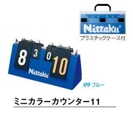 【あす楽】ニッタク Nittaku ミニカラーカウンター11 NT-3714 卓球 カウント器 卓球用品