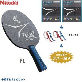 【あす楽】ニッタク 卓球ラケット(シェーク) ドライブ攻撃用 中級者おすすめセット 卓球用品
