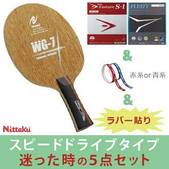 变速传动 WG7 建议设置的 nettag 乒乓球球拍震动