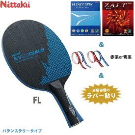 【あす楽】中級者 おすすめ セット バランスラリー エボーシャル5 ニッタク 卓球ラケット シェーク