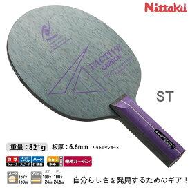 【あす楽】ニッタク ファクティブカーボン ST(ストレート) 卓球ラケット シェークハンド Nittaku NC-0433
