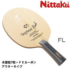 ニッタク セプティアーフィール FL(フレア) 卓球ラケット Nittaku NC-0442