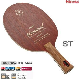 供nittaku Nittaku乒乓球球拍布拉德木材ST(笔直)攻击使用的摇动手NC-0424乒乓球用品