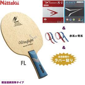 【あす楽】ニッタク Nittaku 中級者 おすすめ セット 軽量連続攻撃タイプ ウイングライト 卓球ラケット