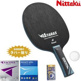 【あす楽】ニッタク Nittaku 中級者 おすすめ セット バランスラリー2タイプ アタラス 卓球ラケット