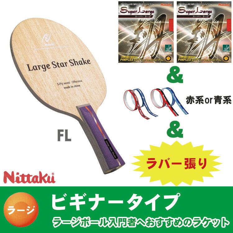 ニッタク Nittaku ラージおすすめセット ビギナータイプ ラージスター シェーク 卓球ラケット