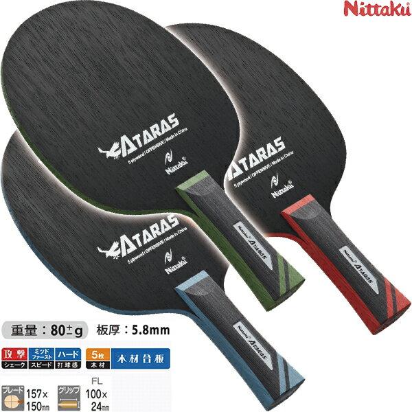 【あす楽】ニッタク Nittaku 卓球ラケット アタラス FL(フレア) NE-6168 卓球ラケット 攻撃用シェーク