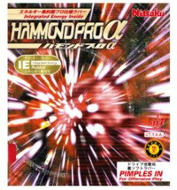 【限定特価/在庫限り】ニッタク 卓球ラバー ハモンドプロα 裏ソフトラバー NR-8528